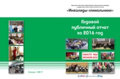 Годовой публичный отчет о результатах деятельности за 2016 год