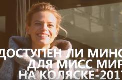 В октябре Александра Чичикова из Беларуси стала «Мисс мира на коляске-2017». Мы прогулялись с ней по городу и посмотрели, насколько столица доступна людям на коляске.