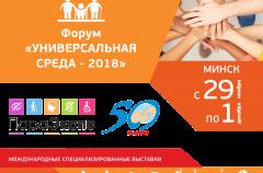 С 21 ноября по 1 декабря в Минске пройдет форум «Универсальная среда»