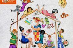 Театр клоунады и пантомимы «Без слов» приглашает на комедийный спектакль «ДУРдом в коммуналке»